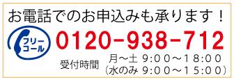0120-938-565お電話でも申込みOK